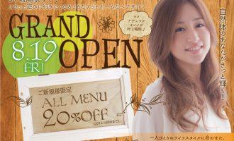 8月19日(金)グランドオープン! ☆オープン記念特別価格☆ 全メニュー20%OFFキャンペーン開催中!
